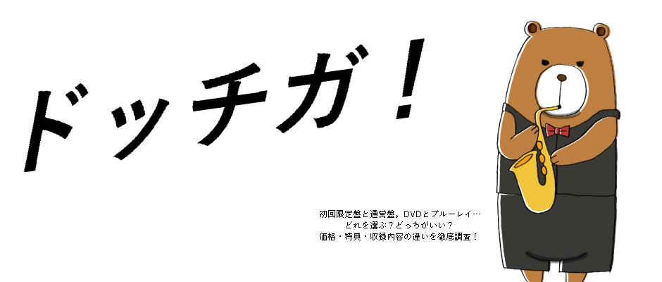 ドッチガ!初回限定盤と通常盤。DVDとブルーレイ…どれを選ぶ?どっちがいい?価格・特典・収録内容の違いを徹底調査!